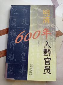 明清600年入黔官员