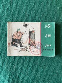 将相和(东周列国故事)