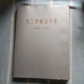 九三学社五十年:1945-1995:[图集]