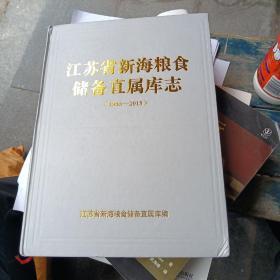 江苏省新海粮食储备直属库志(1955一2015)
