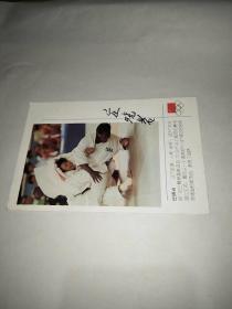 中国体育之星明信片--庄晓岩