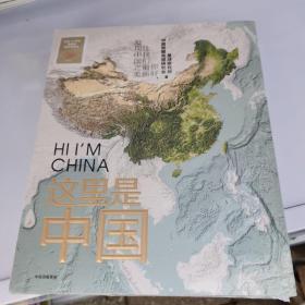 这里是中国