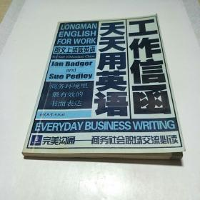 工作信函天天用英语/朗文上班族系列英语