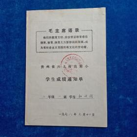 贵州省兴义师范附小   学生成绩通知单
