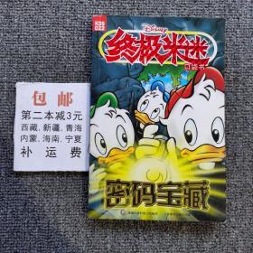 终极米迷口袋书:密码宝藏
