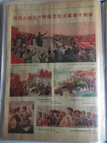 1976年5月16热烈庆祝无产阶级文化大革十周年