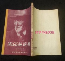 米邱林传略(2版1印)