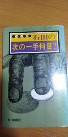 【日本原版围棋书】石田的下一手多少目?(石田芳夫九段  著)