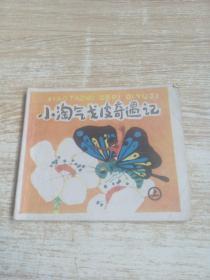 连环画:小淘气戈皮奇遇记(上册)