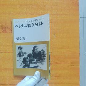 シリーズ昭和史 : No.12 ベトナム戦争と日本  日文原版  大32开【内页干净】