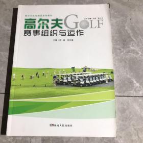高尔夫赛事组织与运作