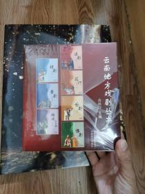 云南地方戏剧丛书(全7册):滇剧、花灯、白剧、傣剧、壮剧、彝剧、傩戏及其他