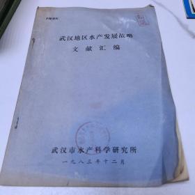 武汉地区水产发展战略文献汇编