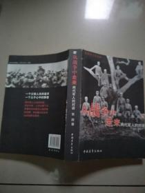 从战争中走来:两代军人的对话:张爱萍人生记录    原版二手内页有点笔记