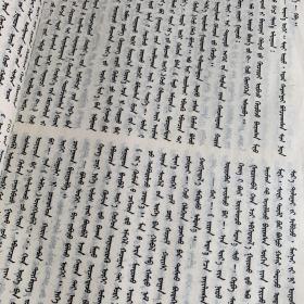 潮洛蒙1995年第四期蒙文