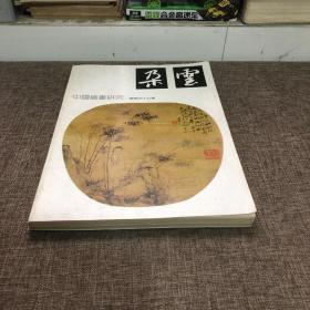 朵云 中国绘画研究 总第四十五期