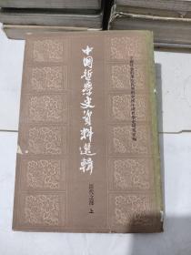 中国哲学史资料选辑 清代之部 上,9.99元包邮,
