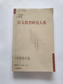 语文教育研究大系:1978~2005.中学教学卷【馆藏】