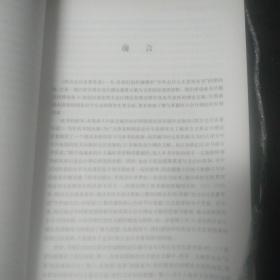 西方会计名著导读(下)