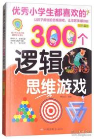 优秀小学生都喜欢的300个逻辑思维游戏(彩色插图)
