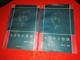 毛泽东大智谋(上下卷)