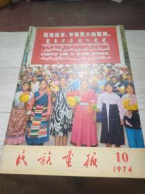 民族画报1974.10