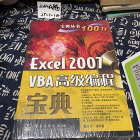 宝典丛书:Excel 2007 VBA高级编程宝典