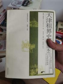 天津租界史