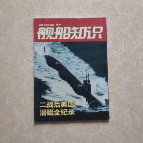 舰船知识2009年增刊:二战后美国潜艇全记录