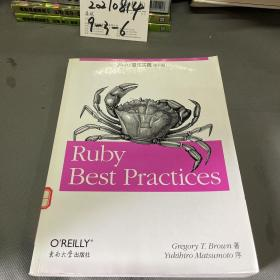 O'Reilly:Ruby最佳实践(影印版)