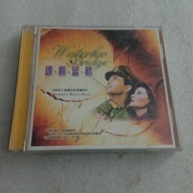 魂断蓝桥:史上浪漫音乐典藏(无书  CD光盘2张 塑盒装)