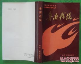 鲁南战役 1989年山东人民出版社出版32开本357页287千字印数1万册9品相(6)