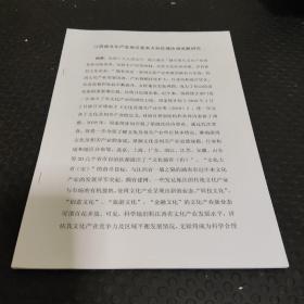 江西省文化产业地区竞争力和区域协调发展研究