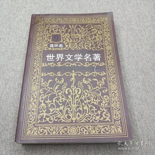 原版 世界文学名著连环画:欧美卷  第九册