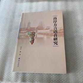 高淳方言语音研究