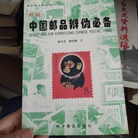 中国邮品辨伪必备:彩版