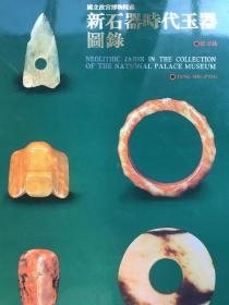 新石器时代玉器
