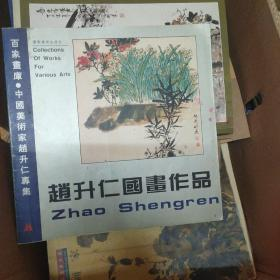 赵升仁国画作品