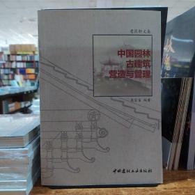 中国园林古建筑营造与管理/意匠轩文集