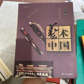 艺术中国:音乐卷