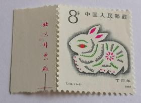 T112 丁卯年邮票带厂铭(向右偏移)
