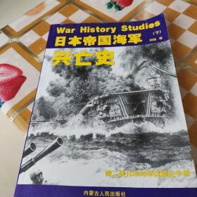 日本帝国海军兴亡史
