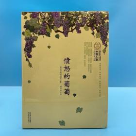 外国儿童文学经典100部:愤怒的葡萄