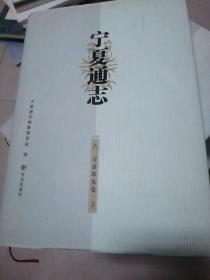 宁夏通志. 交通邮电卷(下)