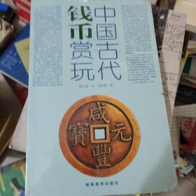中国古代钱币赏玩