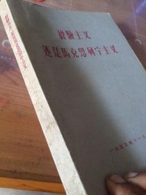 59版:经验主义还是马克思列宁主义