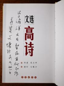 不妄不欺斋之一千四百六十六:文怀沙签名精装《文选高诗》,签赠李海洋文友(粲存并祈正序)。该书由文怀沙选订并作序