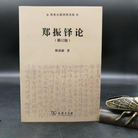 特惠 郑振铎论(修订版)