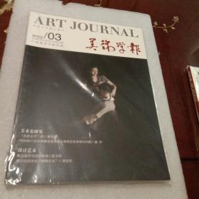 美术学报:广州美术学院学报2012年第3期总第72期.双月刊