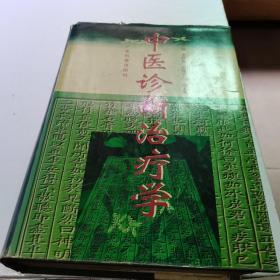 中医诊断治疗学